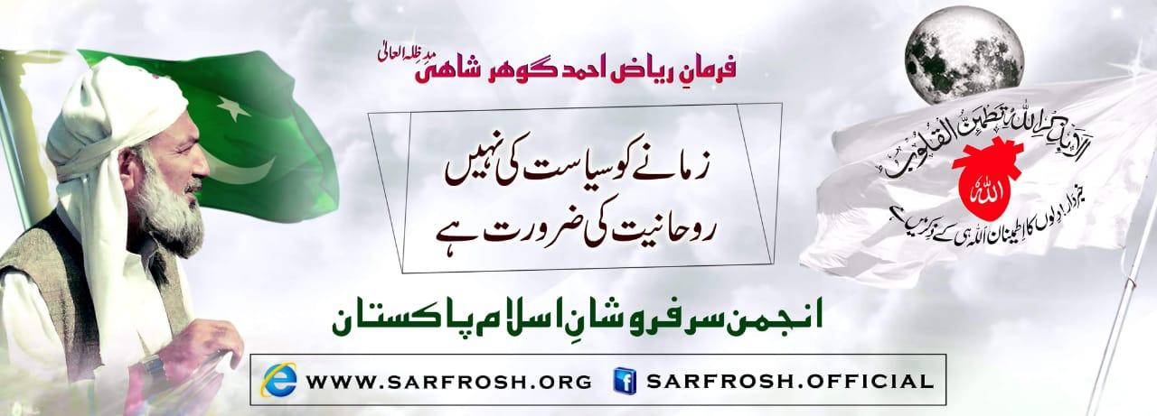 انجمن سرفروشانِ اسلام 1975 رجسٹرڈ پاکستان